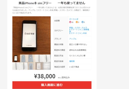 メルカリiPhone8